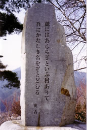 The poem monument of Saito Mokichi