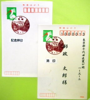 Original Tsumago post office postmark