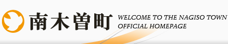 南木曽町 Welcome to the Nagiso Town Official Homepage