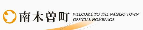 Nagiso Town / Welcome to the Nagiso Town Official Homepage